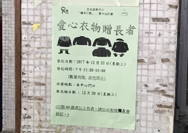 寒衣送暖: 民社服務中心 2017
