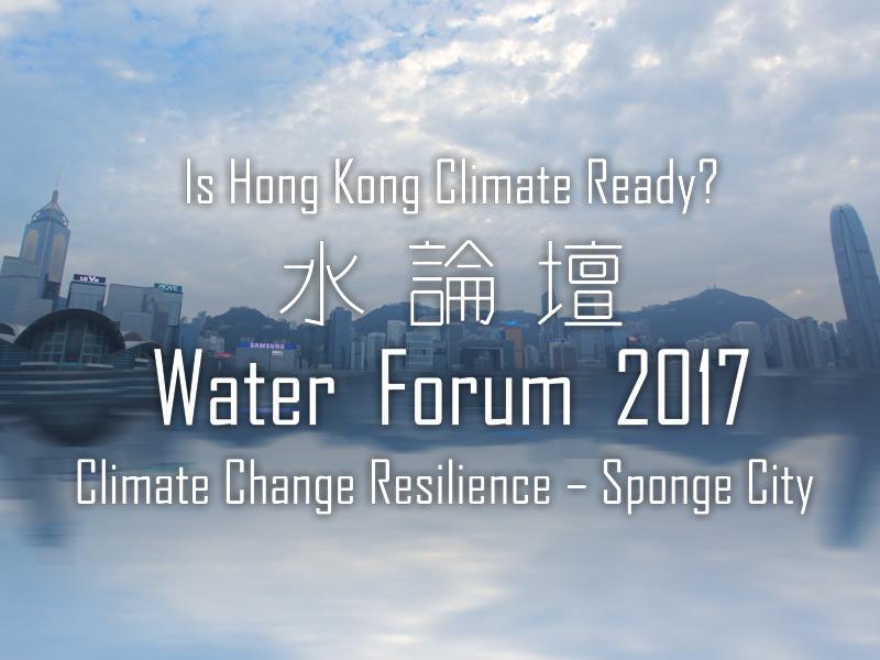水論壇2017