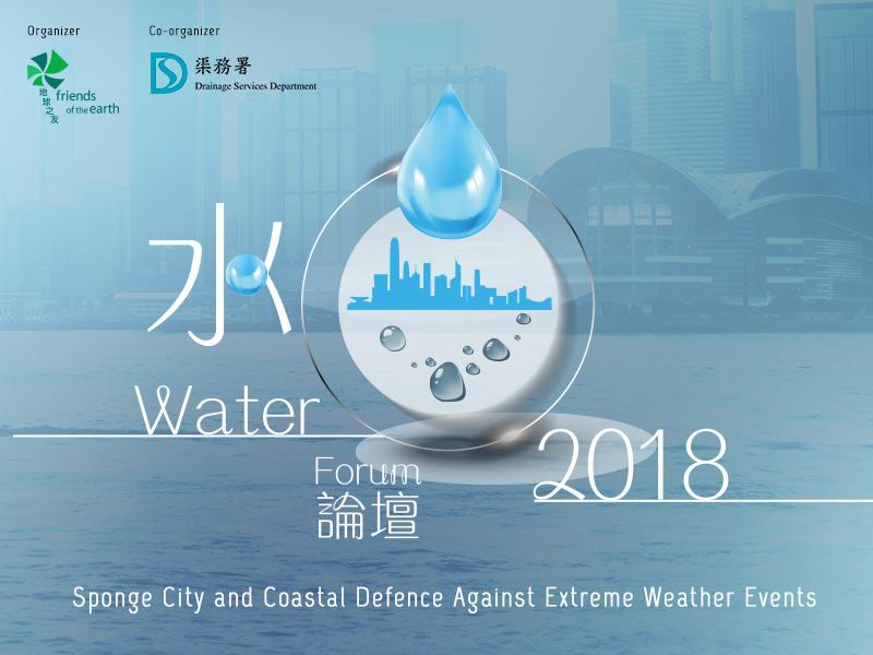2018世界水日香港地球之友水论坛