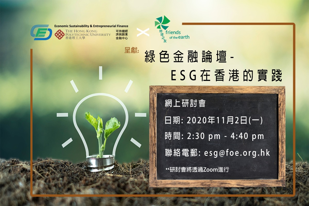 Green Finance Connect Forum – ESG Implementation in Hong Kong