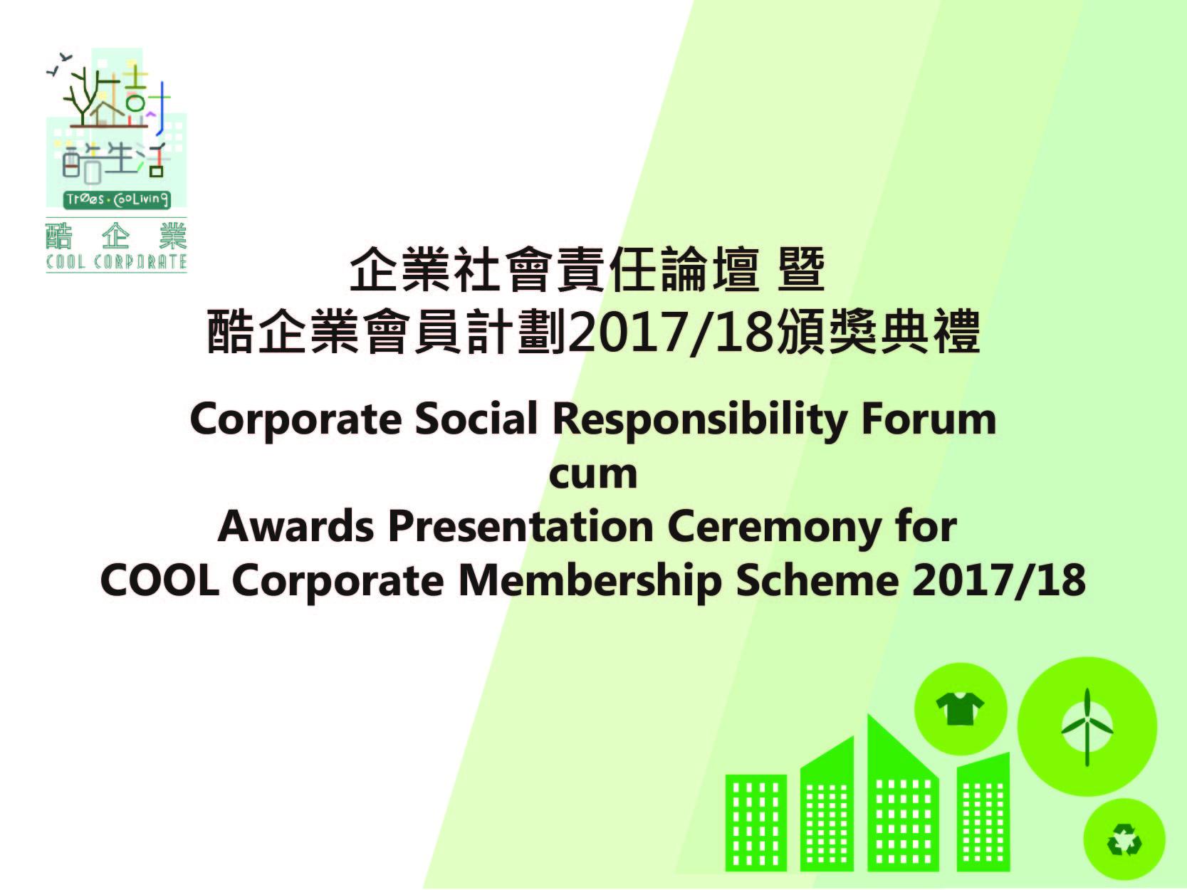 企業社會責任論壇 暨 酷企業會員計劃2017/18頒獎典禮