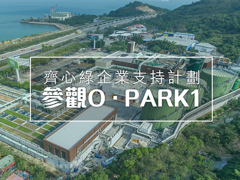 齊心綠企業支持計劃 – 參觀O · PARK1