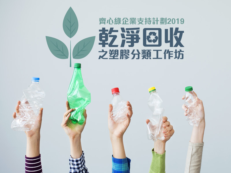 Regenerative Partnership Scheme 2019 - Workshop of Clean Recycling: Used Plastic Bottles