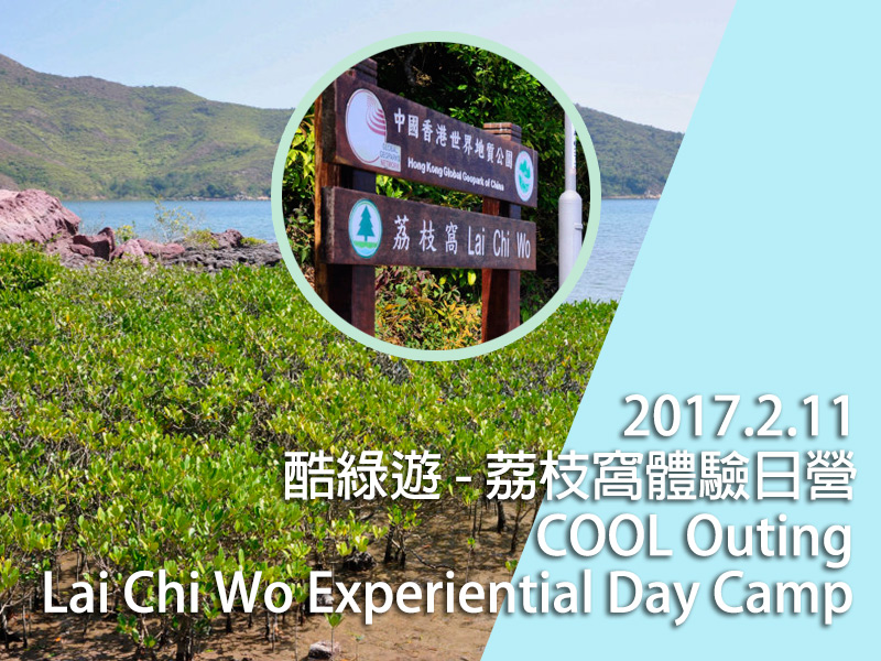 COOL Outing - Lai Chi Wo Experiential Day Camp