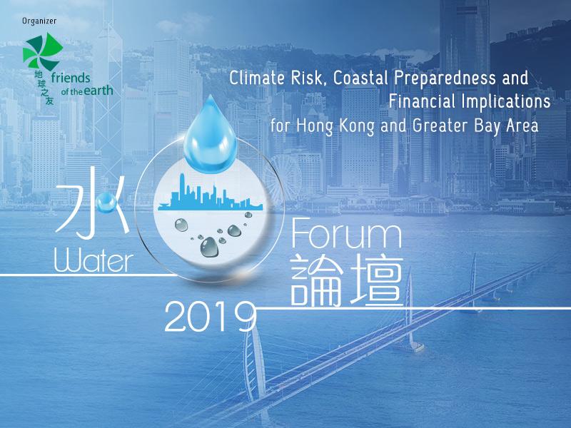 2019世界水日香港地球之友水論壇