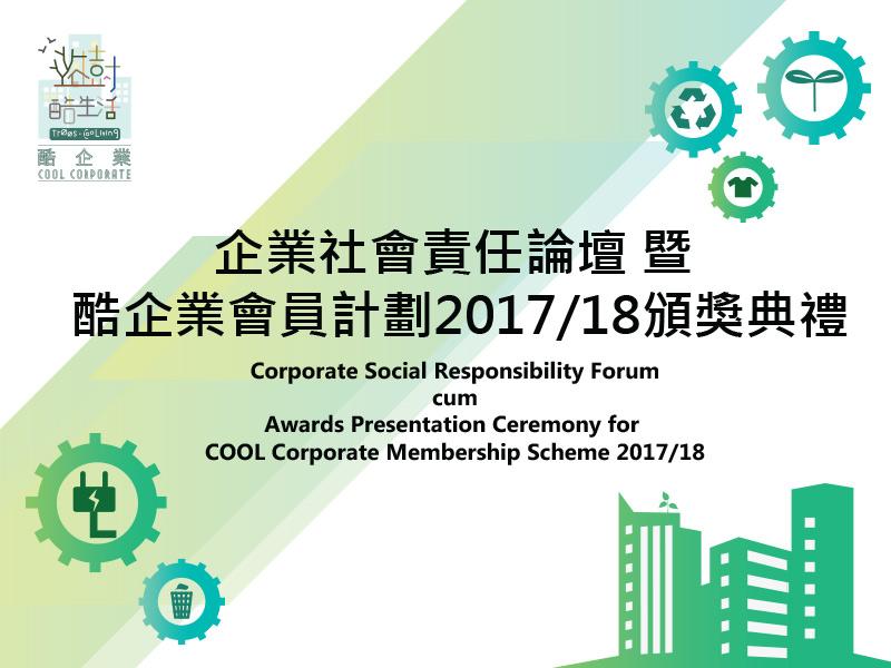 Corporate Social Responsibility Forum cum Awards Presentation Ceremony for COOL Corporate Membership Scheme 2017/18