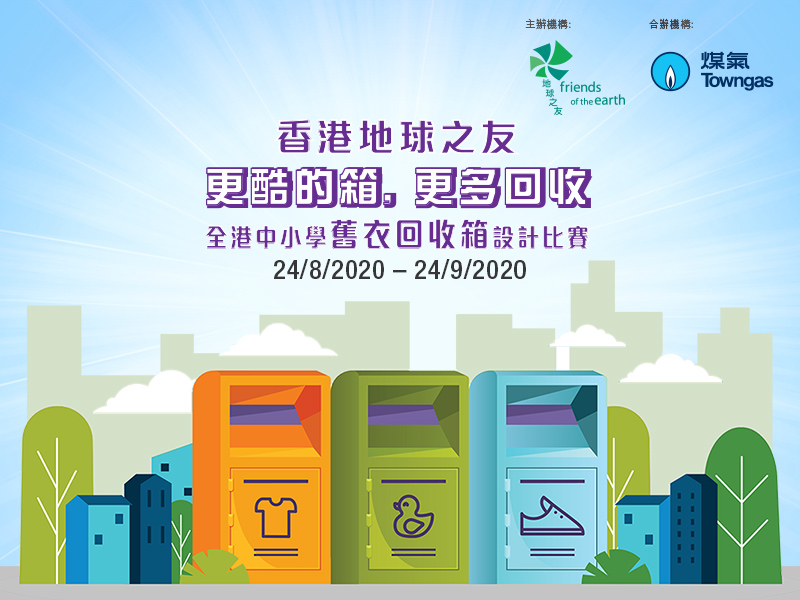 Used Clothing Recycling Bin Design Competition