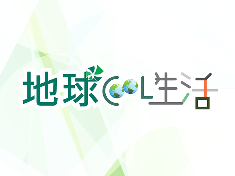 "Partnered with Community Involvement Broadcasting Service (CIBS) of RTHK ""Earth COOLiving"""