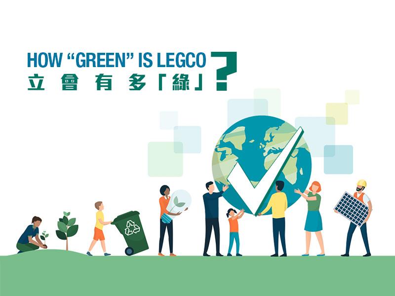 立會有多「綠」?