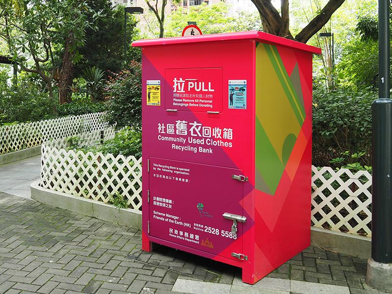 废物.勿费 - 回收计划