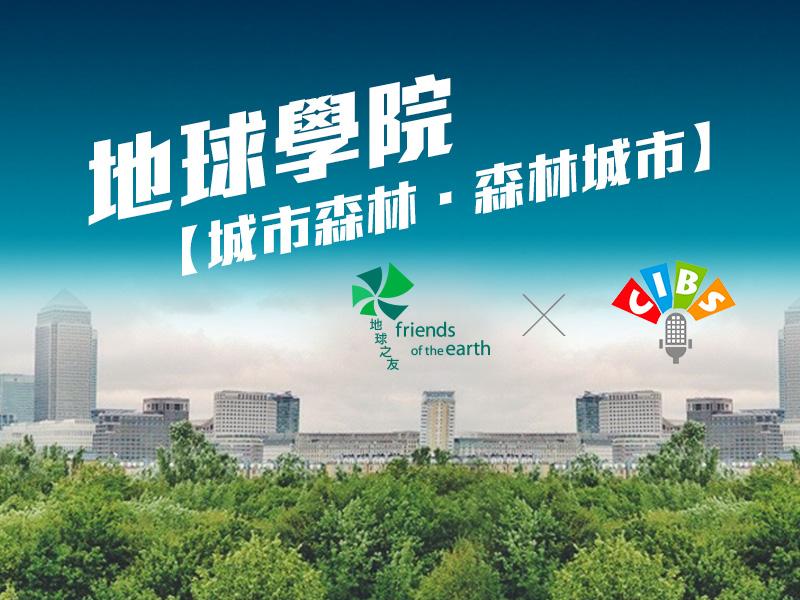 香港電台社區參與廣播服務《地球學院 – 城市森林.森林城市》