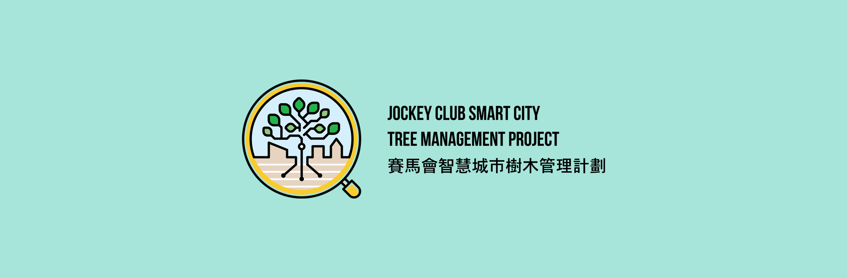 賽馬會智慧城市樹木管理計劃
