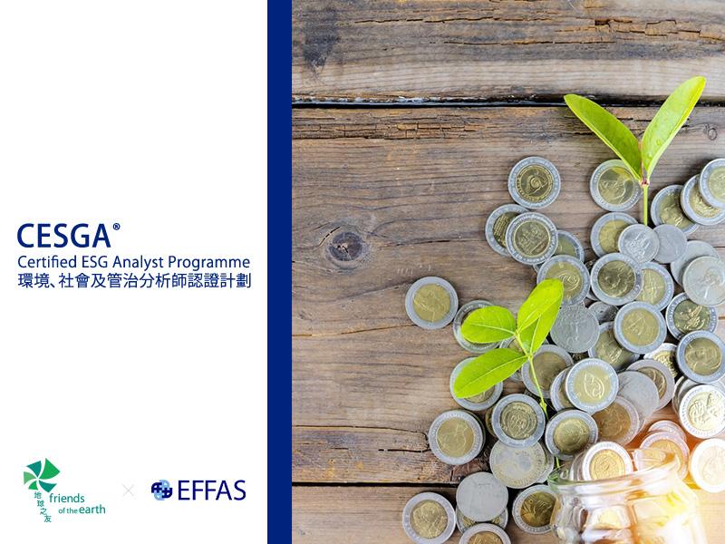 CESGA (環境、社會及管治分析師認證)